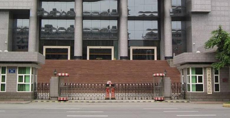 四川省高级人民法院.jpg
