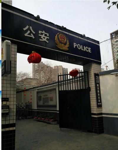 成华区公安局建设路分局.png
