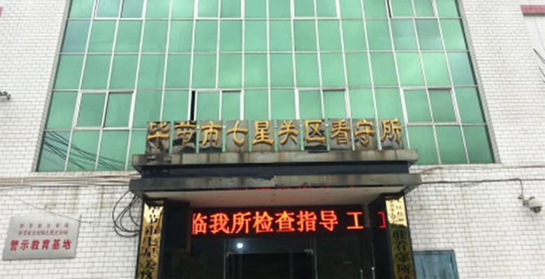 贵州省毕节市七星关区看守所.jpg