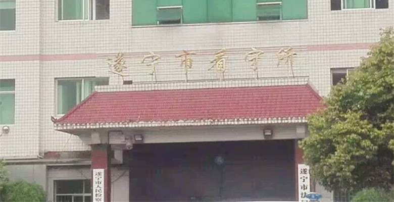 遂宁看守所 (2).jpg