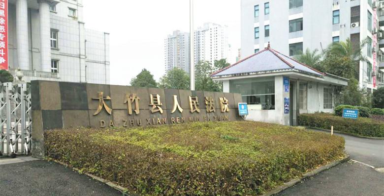 大竹县人民法院.jpg