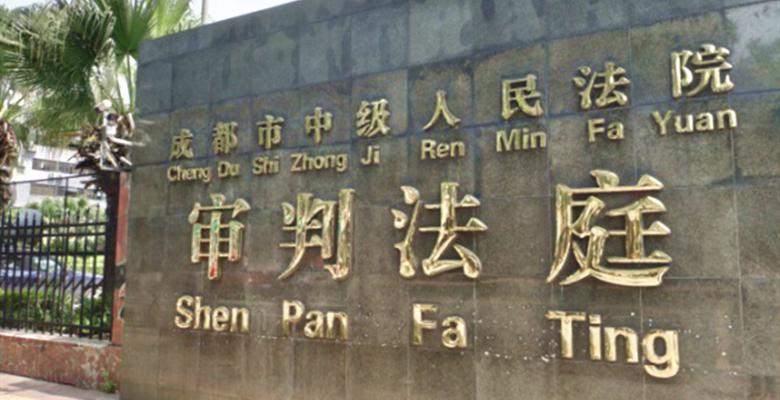 成都市中級人民法院.png
