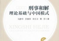 我网博士团队力作《刑事和解:理论基础和中国模式》经中国政法大学出版社出版