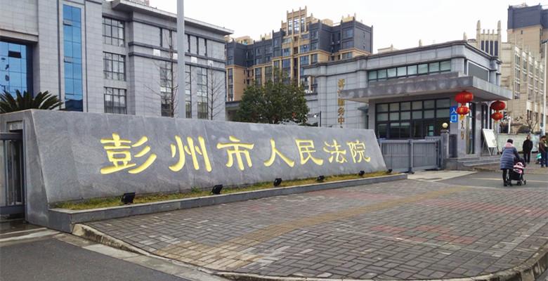 彭州市人民法院.jpg