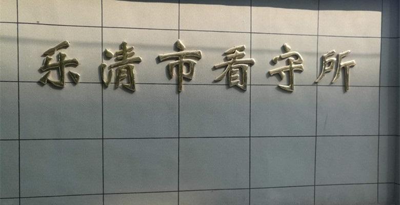 乐清市看守所.jpg