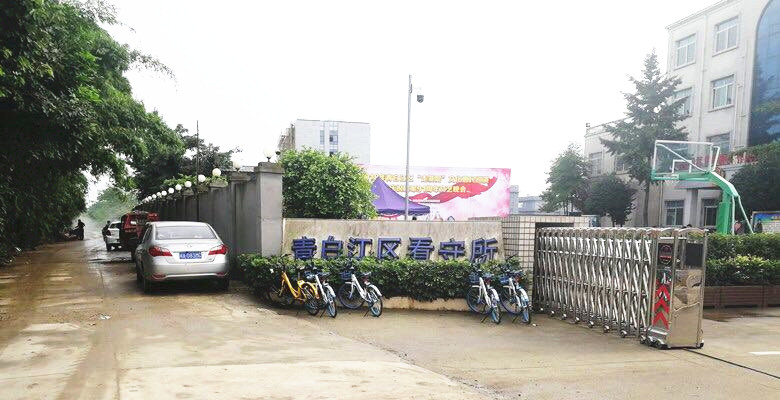 青白江區看守所圖片.jpg