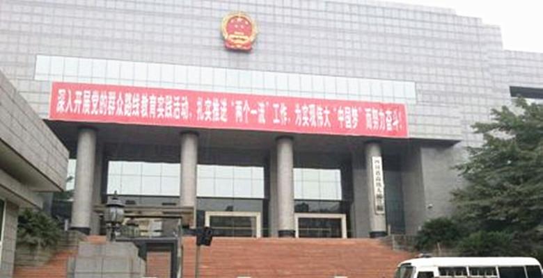 温江区人民法院.jpg