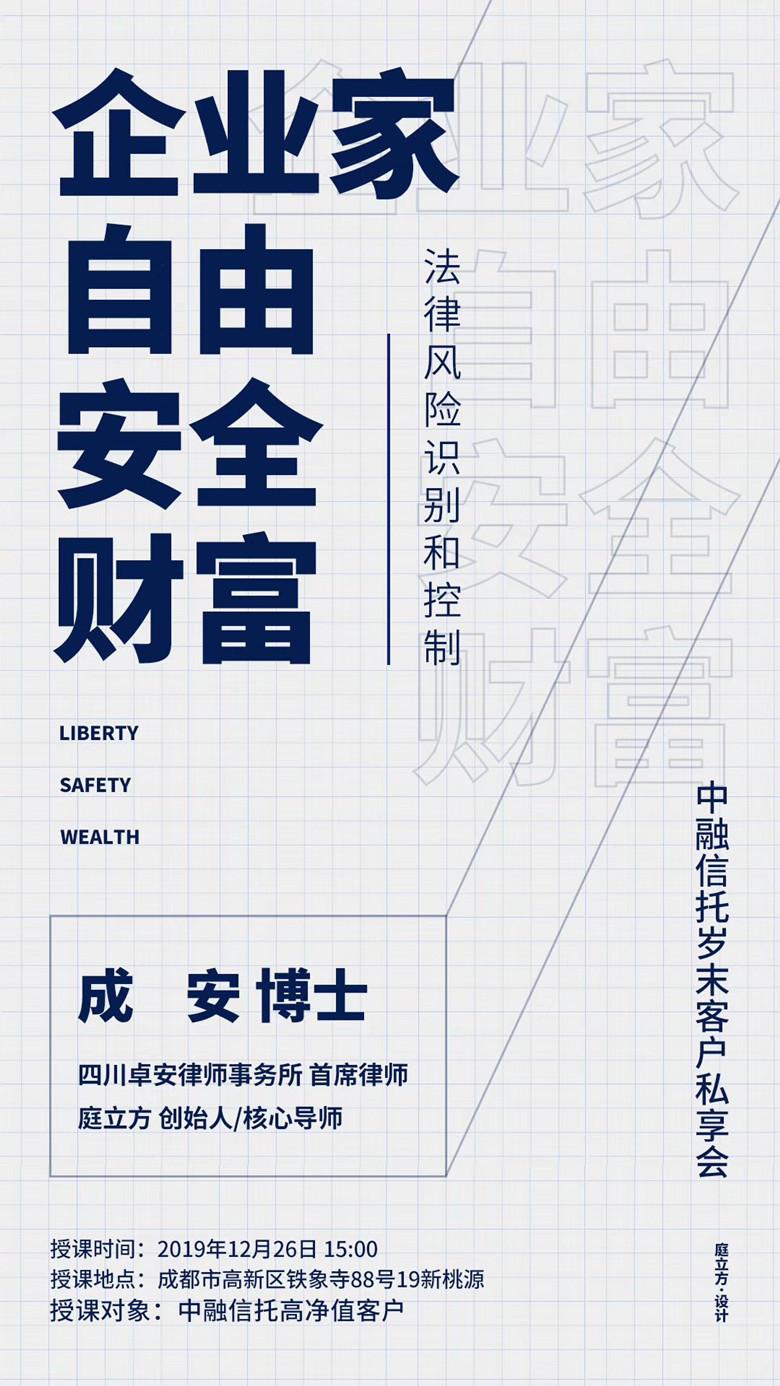 191226律师动态-成安.jpg