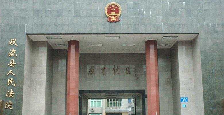 双流县人民法院.jpg