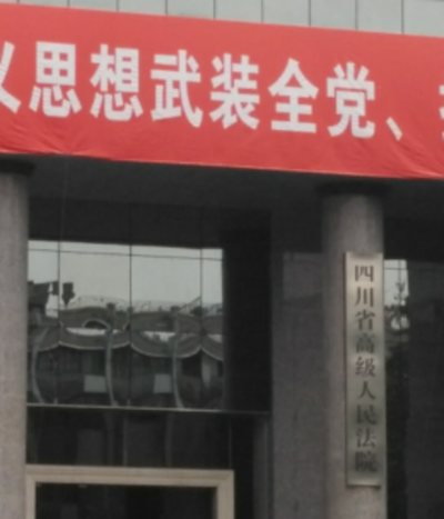 四川省高级人民法院.png