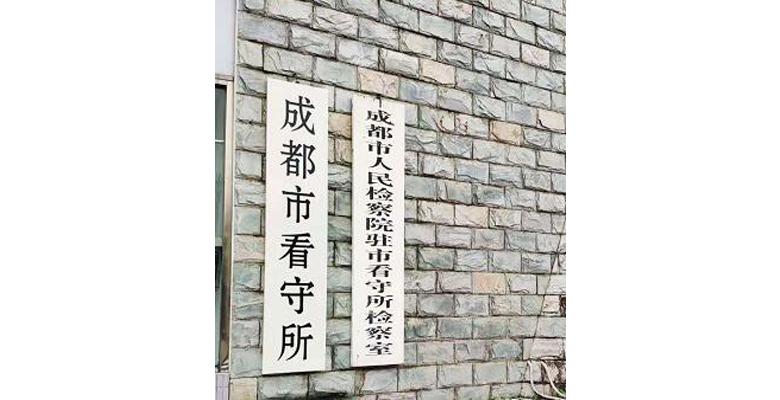 成都看守所-1.jpg