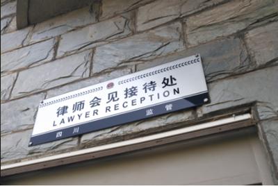 成都市看守所律师会见接待室.png