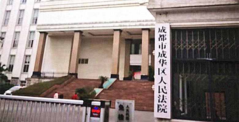 成华区人民法院 (2).jpg
