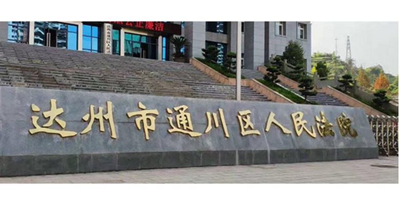 达州通川人民法院.jpg