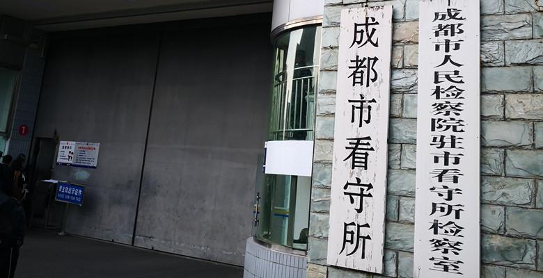 成都看守所 (2).jpg