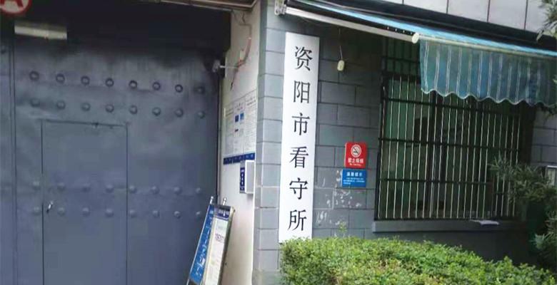 資陽市看守所.jpg
