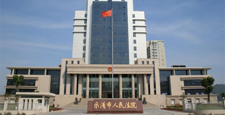 乐清市人民法院.jpg