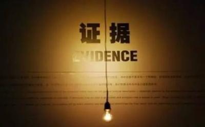 刑事证据收集5.jpg