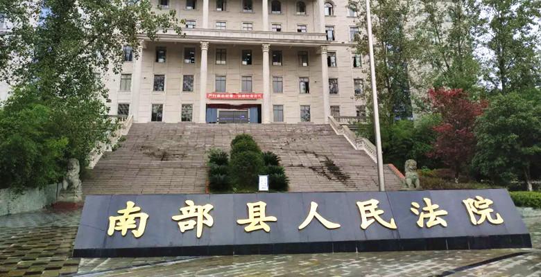 南部县人民法院.jpg